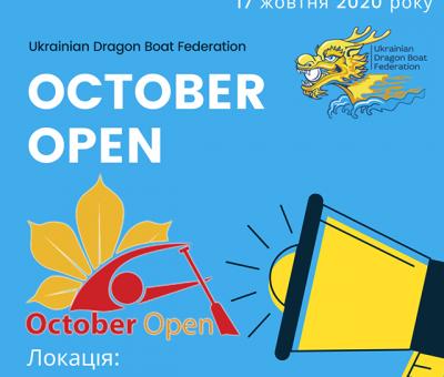 OCTOBER OPEN 2020