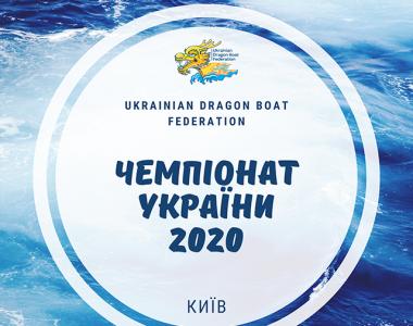 Чемпіонат України  2020