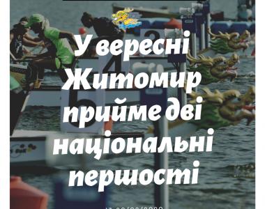 У вересні Житомир прийме дві національні першості