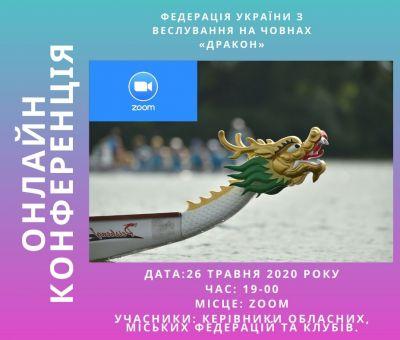 26 травня - ОНЛАЙН КОНФЕРЕНЦІЯ