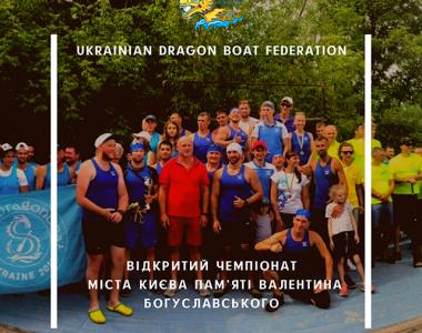 Відкритий чемпіонат Києва пам'яті Валентина Богуславського