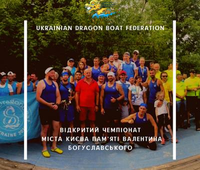 Відкритий чемпіонат міста Києва пам'яті Валентина Богуславського