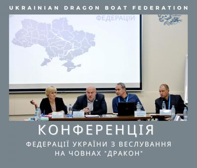 Щорічна конференція Федерація України