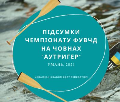 Підсумки чемпіонату України з веслування на човнах класу «аутригер»